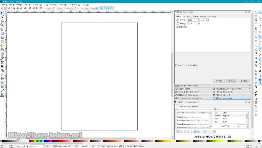 Inkscapeでデータ作成1