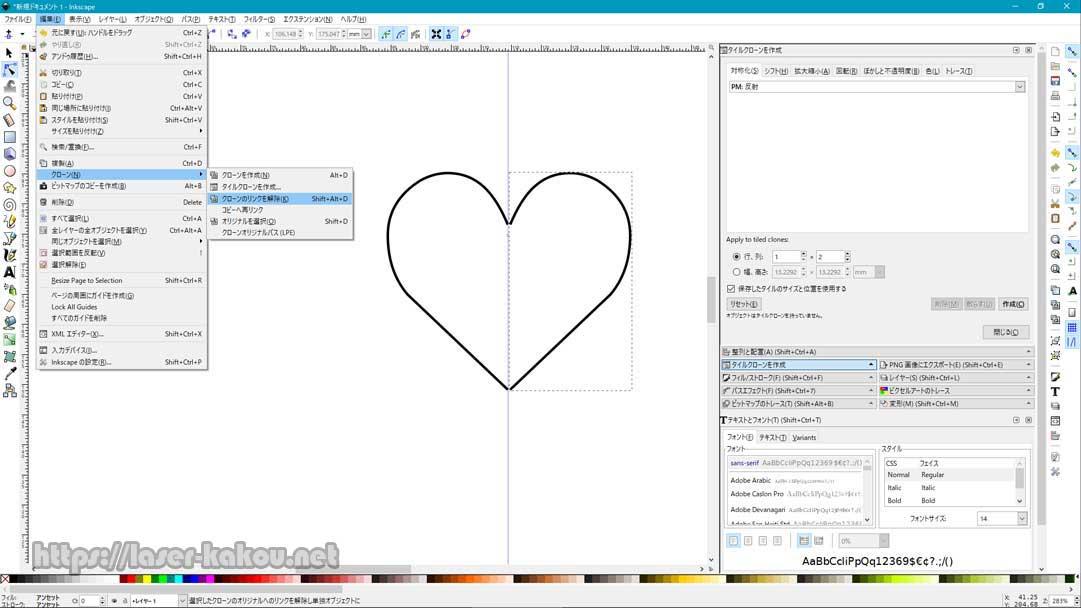 Inkscapeでデータ作成11