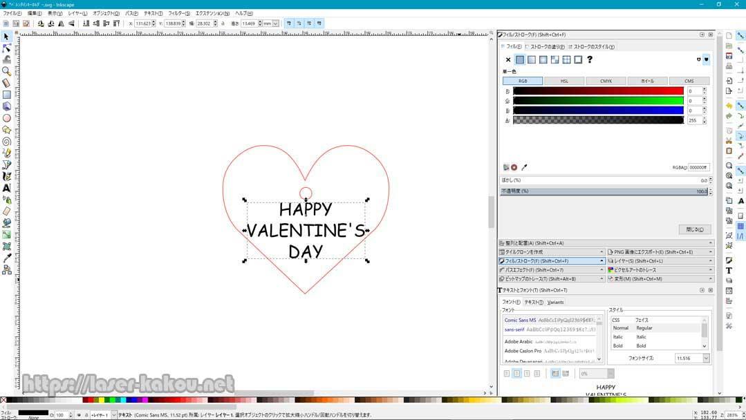 Inkscapeでデータ作成15