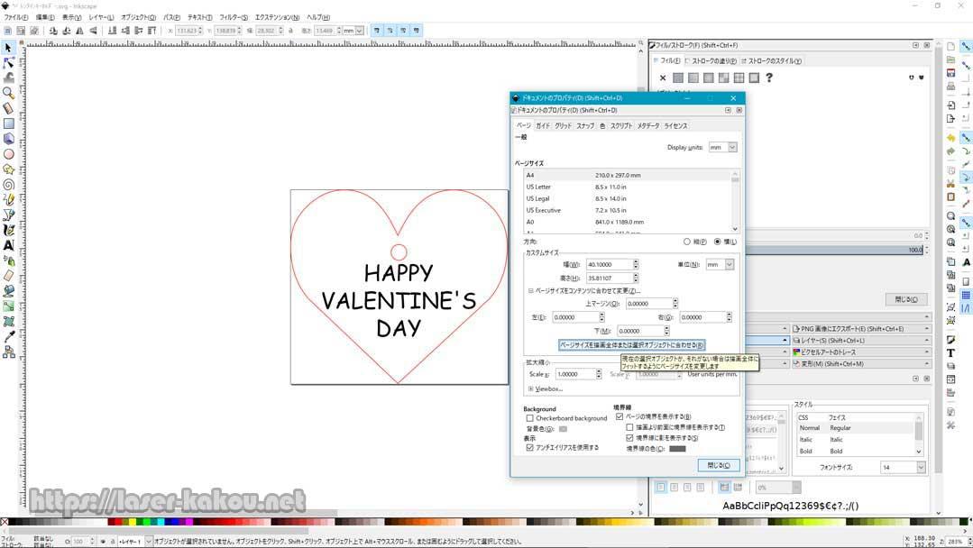 Inkscapeでデータ作成16