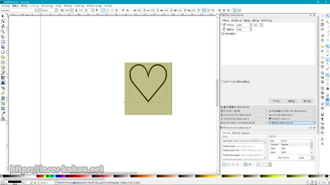 Inkscapeでデータ作成2
