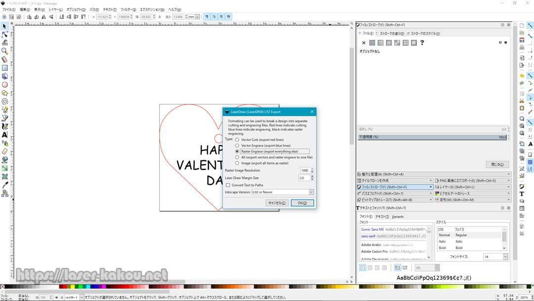 Inkscapeでデータ作成20