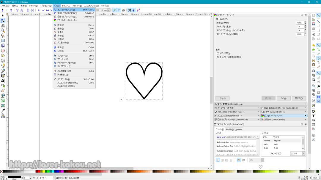 Inkscapeでデータ作成3