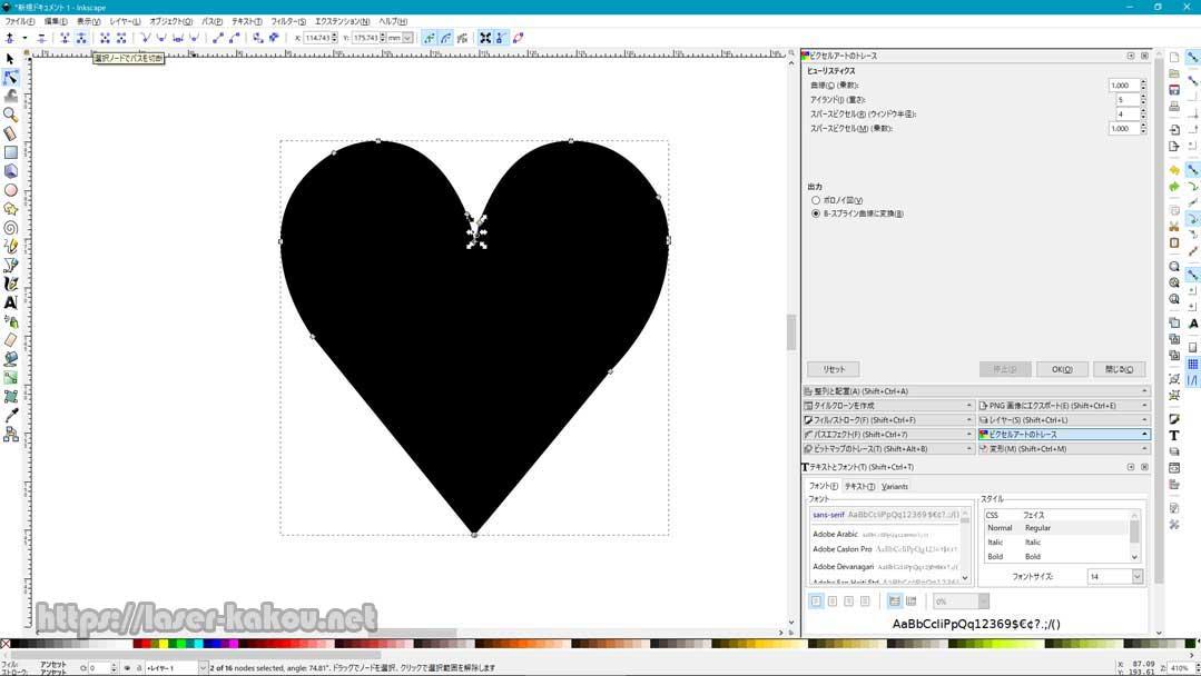 Inkscapeでデータ作成6
