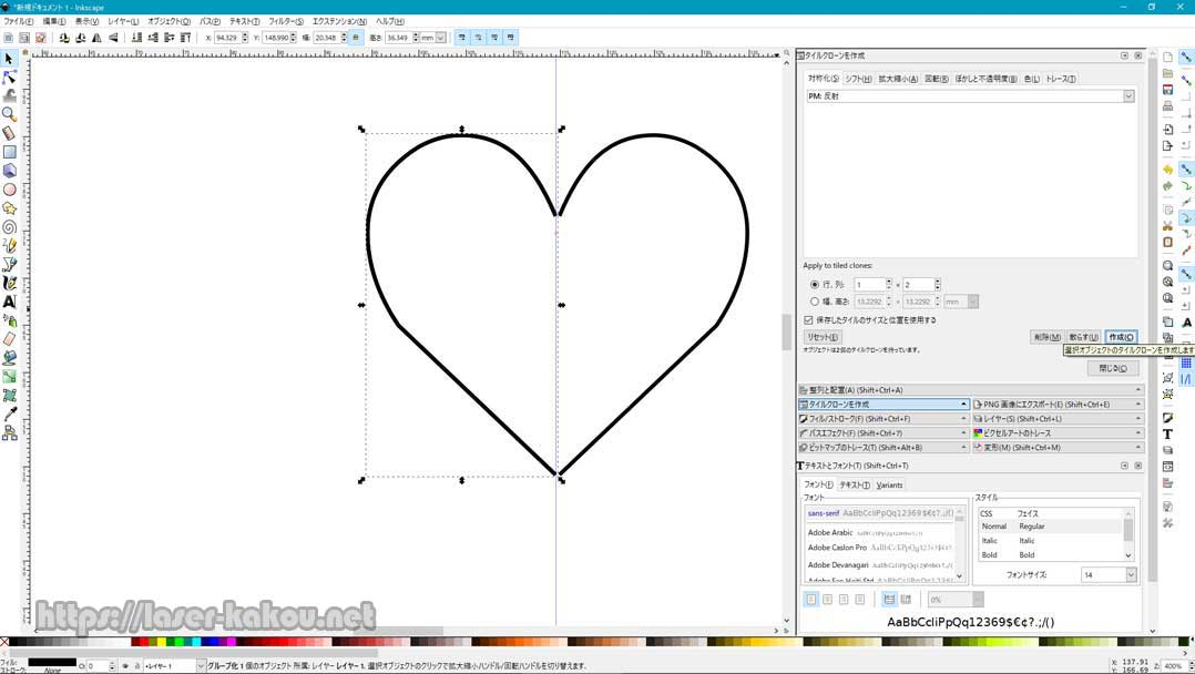 Inkscapeでデータ作成8