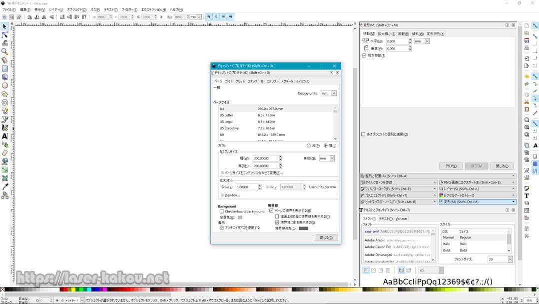 MDF おもちゃ硬貨 Inkscape1