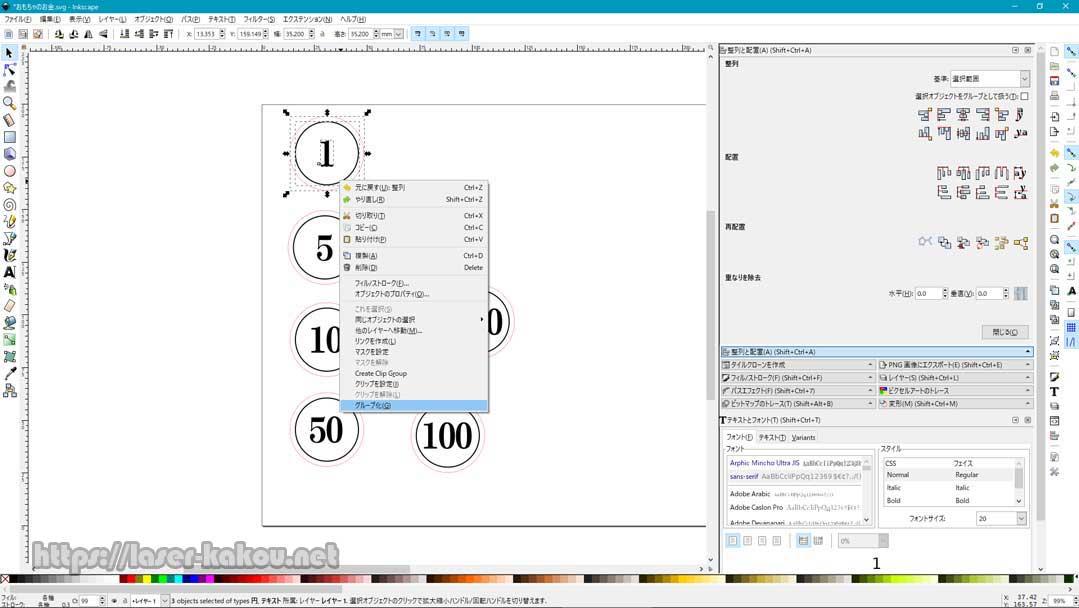 MDF おもちゃ硬貨 Inkscape9