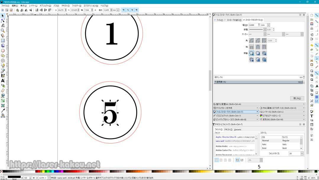 MDF おもちゃ硬貨 Inkscape6