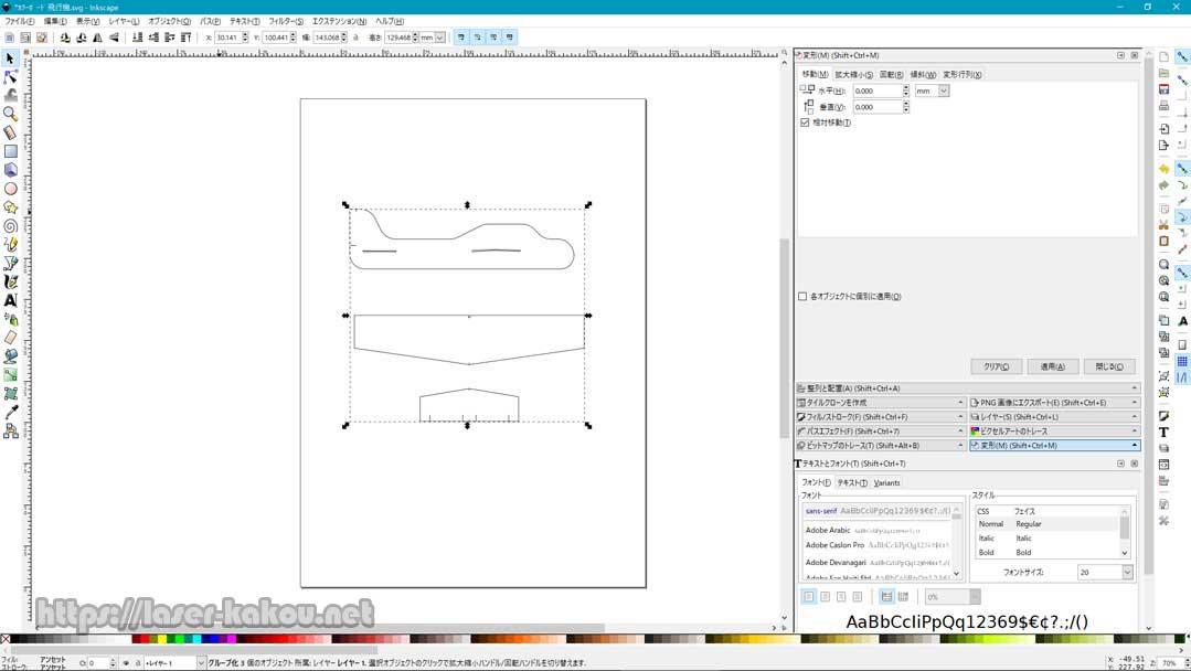 カラーボード 飛行機 Inkscape5
