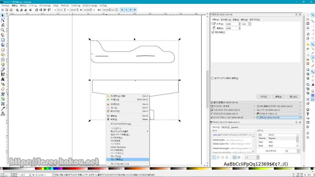 カラーボード 飛行機 Inkscape6