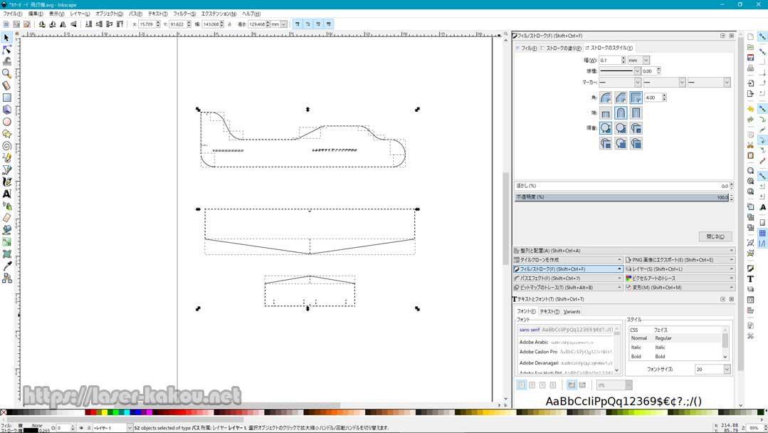 カラーボード 飛行機 Inkscape7