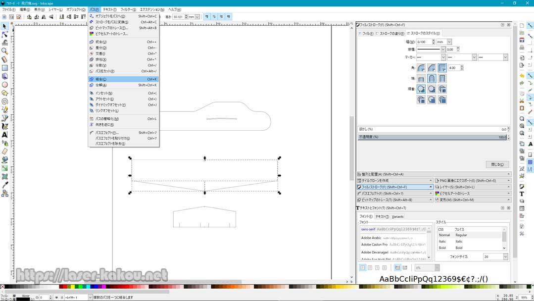 カラーボード 飛行機 Inkscape9