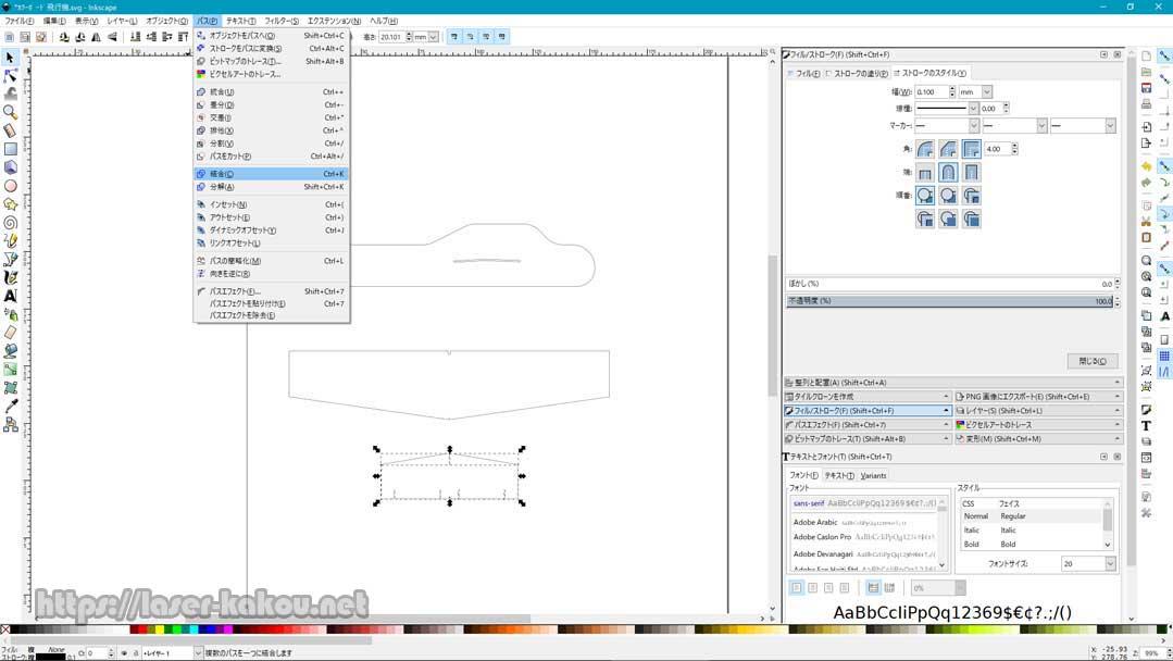 カラーボード 飛行機 Inkscape10