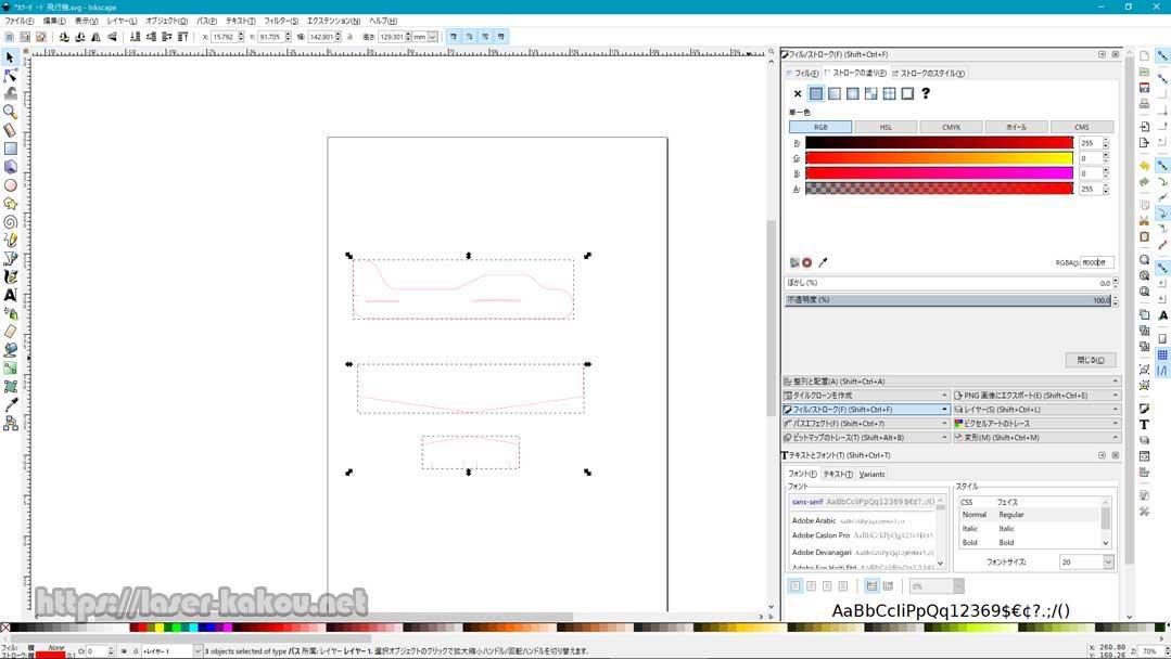 カラーボード 飛行機 Inkscape11