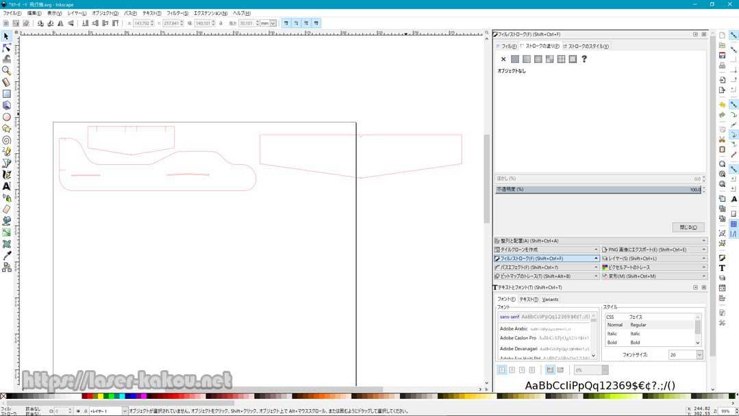 カラーボード 飛行機 Inkscape12