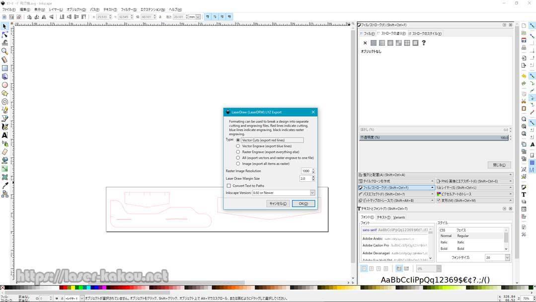 カラーボード 飛行機 Inkscape15