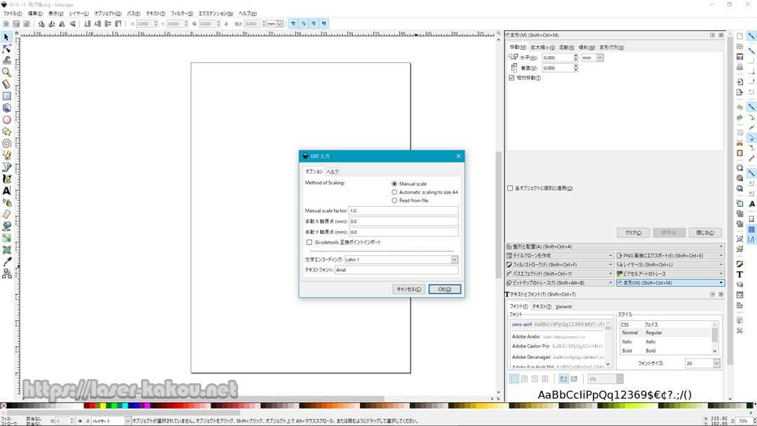 カラーボード 飛行機 Inkscape4