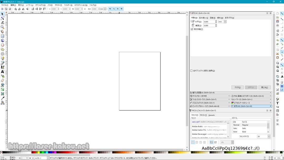 コルクコースター レーザー彫刻 Inkscape1
