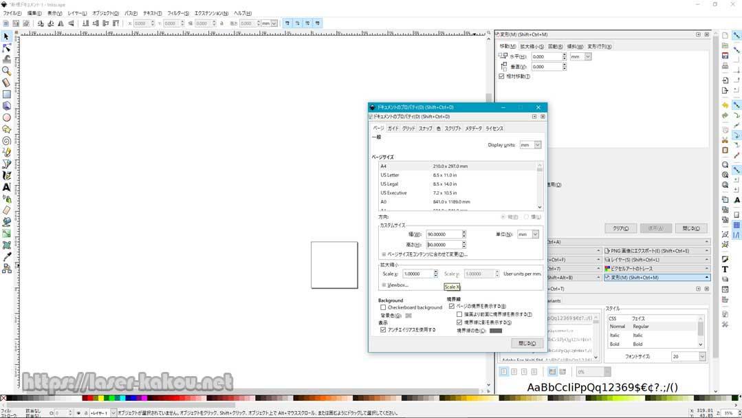 コルクコースター レーザー彫刻 Inkscape2