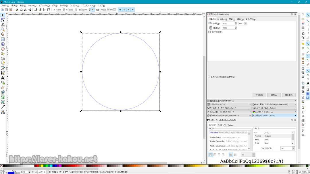 コルクコースター レーザー彫刻 Inkscape3