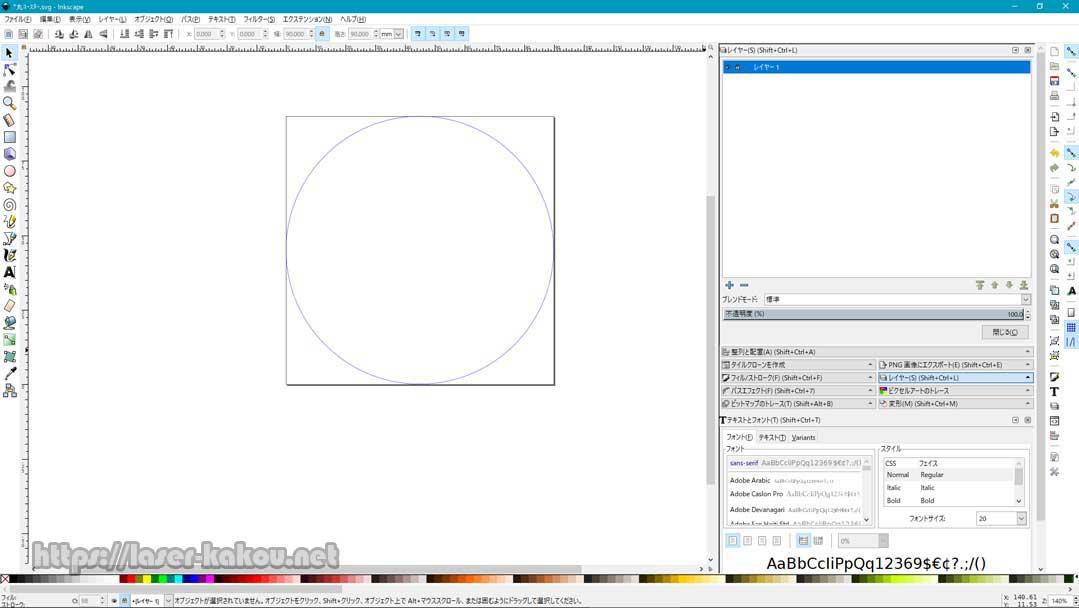 コルクコースター レーザー彫刻 Inkscape4