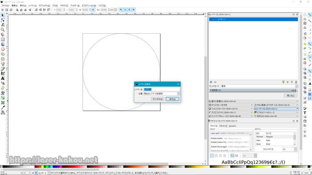 コルクコースター レーザー彫刻 Inkscape5