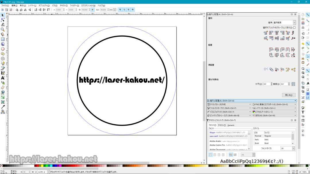 コルクコースター レーザー彫刻 Inkscape6