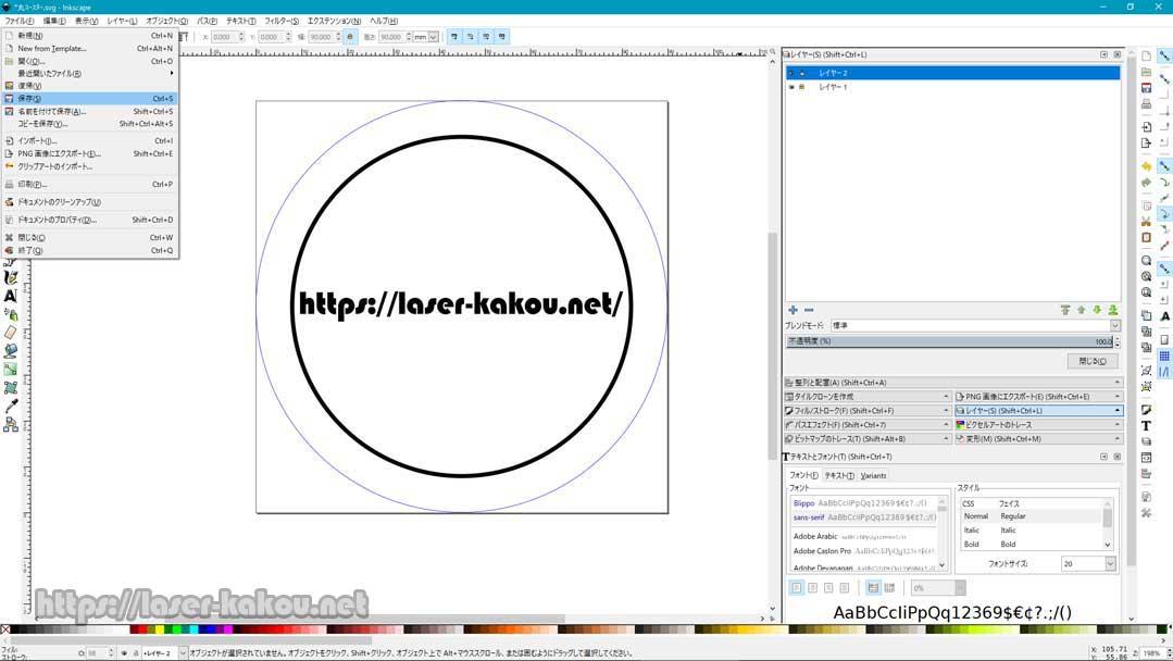 コルクコースター レーザー彫刻 Inkscape7