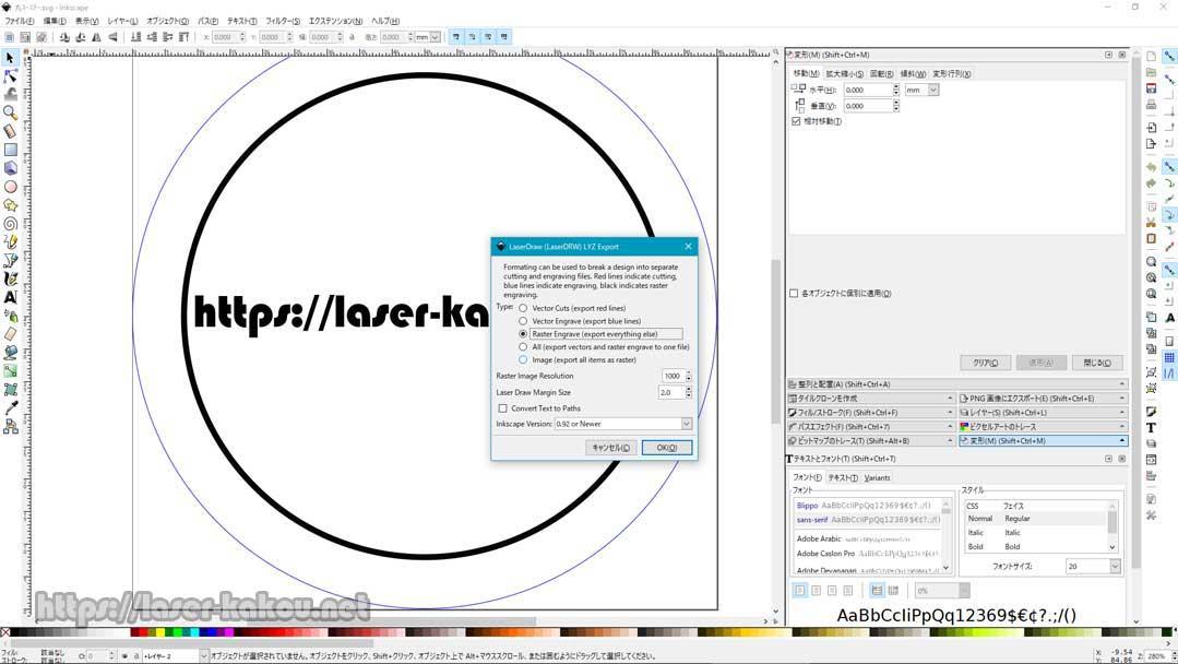 コルクコースター レーザー彫刻 Inkscape9